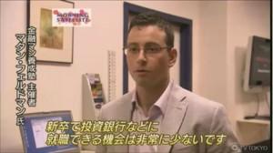 Matan Feldman TV Tokyo Interview